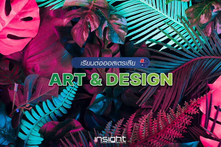 Insight Education - study art and design in australia TH