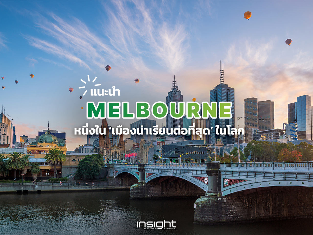 Insight Education - study-in-melbourne-TH